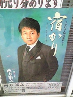 Yadokari_ennka