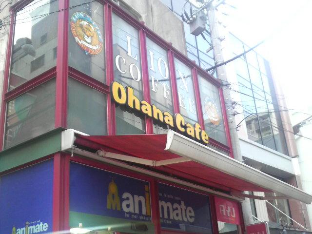 オハナカフェ