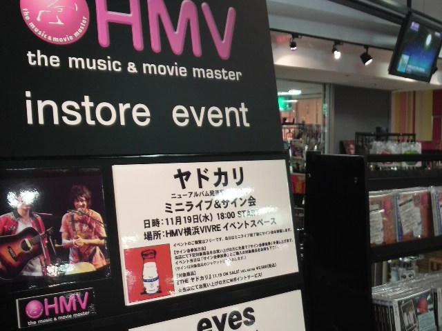 横浜ライブ